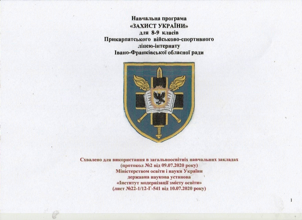 Навчальну програму від Прикарпатського військового ліцею схвалили для шкіл 1