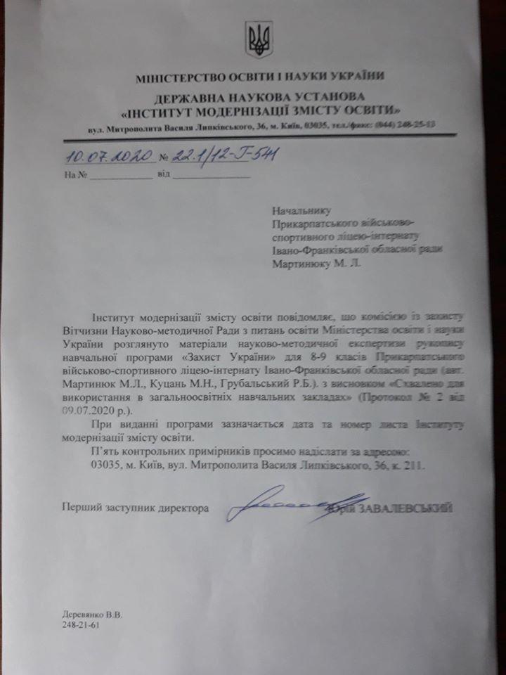 Навчальну програму від Прикарпатського військового ліцею схвалили для шкіл 2