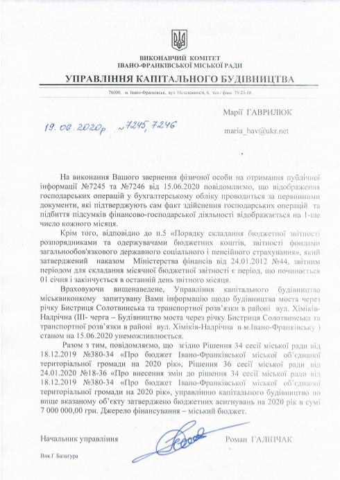 У Франківську вдруге оголосили тендер на будівництво розв'язки до нового мосту на 330 млн грн 5