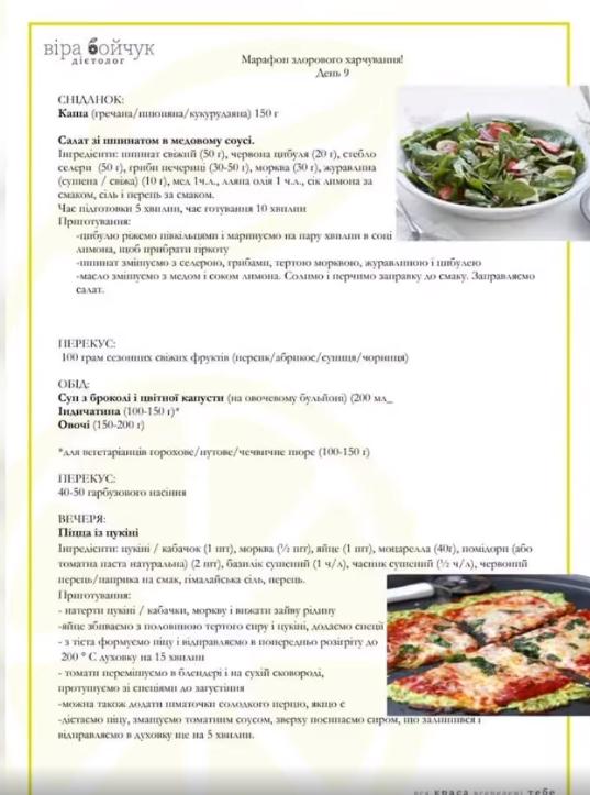 Лікарка-дієтолог ІФНМУ запропонувала онлайн-марафон здорового харчування 2