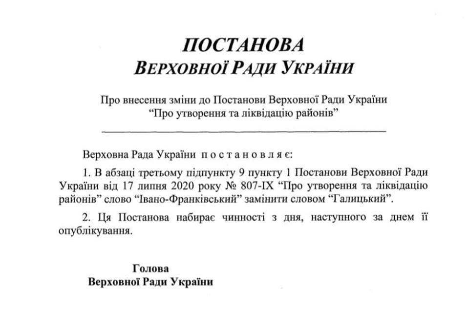 Кабмін рекомендує Раді перейменувати Івано-Франківський район у Галицький 1