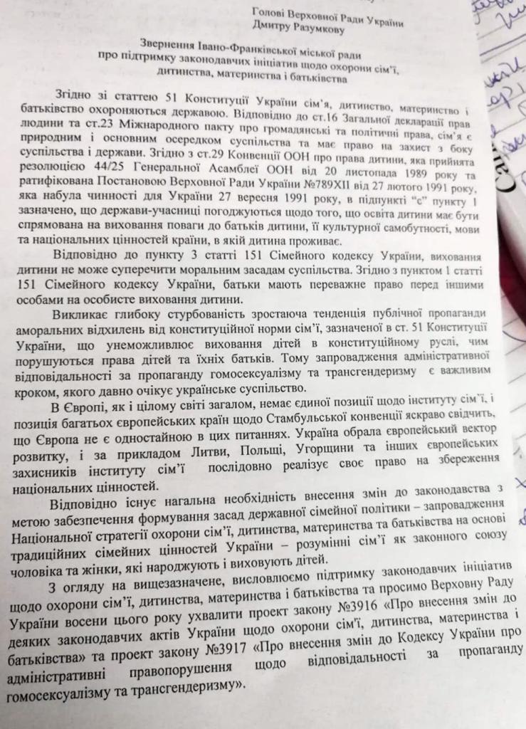 Івано-Франківська міська рада вимагає запровадити покарання за пропаганду гомосексуалізму