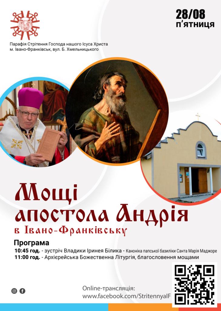В Івано-Франківськ привезуть мощі апостола Андрія Первозванного 1