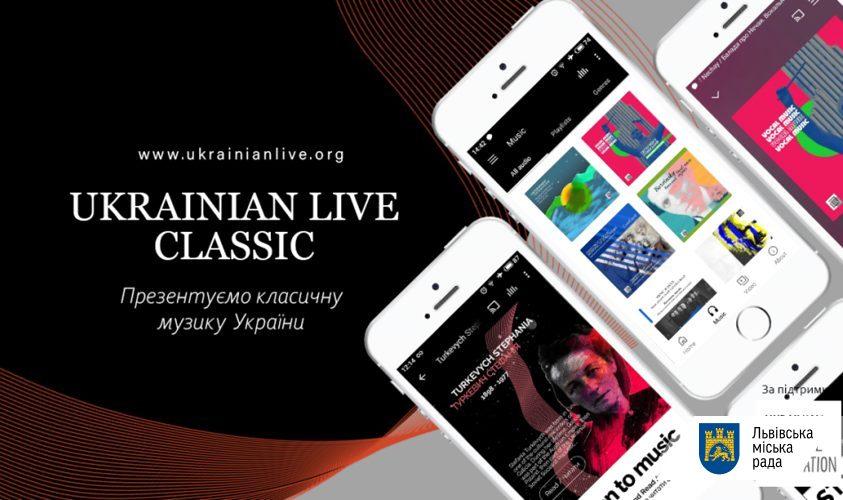 Мобільний додаток Ukrainian Live Classic