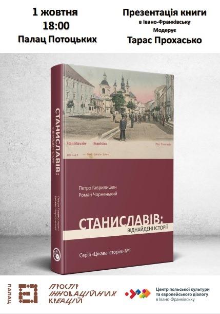 """Франківцям презентують """"Віднайдені історії Станиславова"""" 1"""