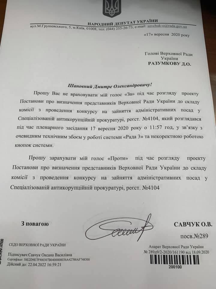 Рада зробила крок до скасування безвізу: більшість прикарпатських «слуг» і «свободівка» голосували «за» 2