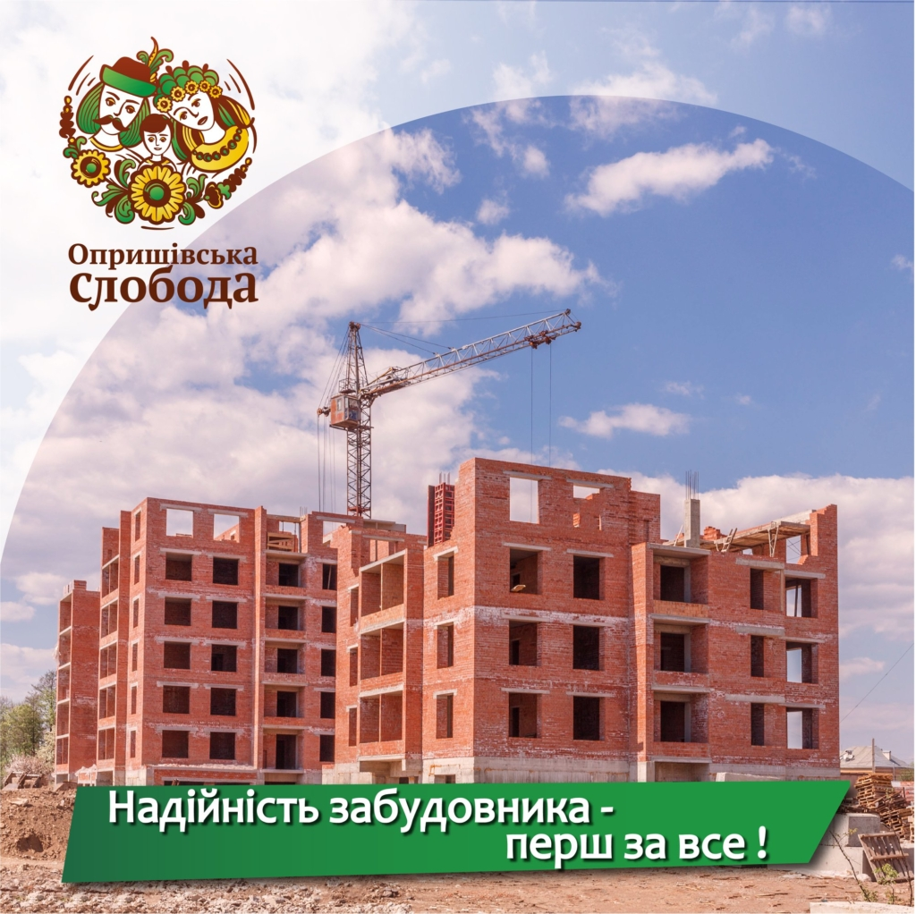 Опришівська слобода - квартири в Івано-Франківську