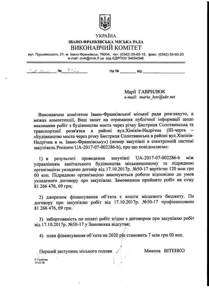"""У Франківську фірму """"ПБС"""" не допустили до тендеру на будівництво розв'язки до нового мосту 1"""