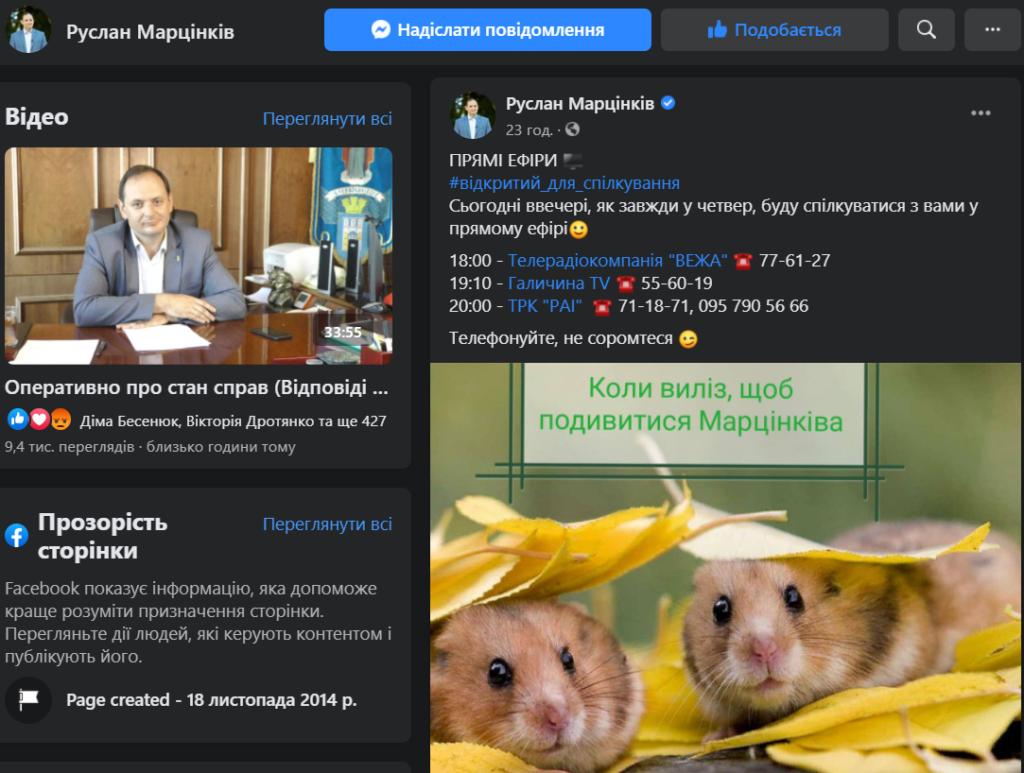 Феномен Марцінківа: 38 млн грн з бюджету витратили на рекламу мера Франківська 9