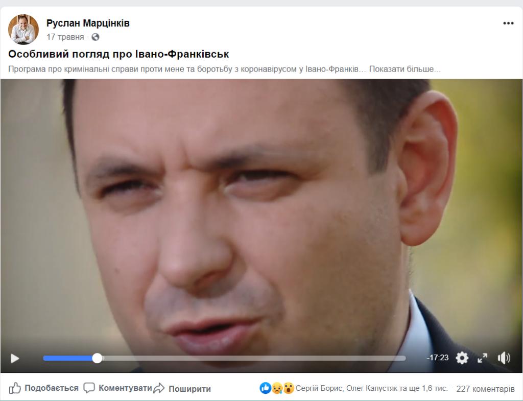 Феномен Марцінківа: 38 млн грн з бюджету витратили на рекламу мера Франківська 5