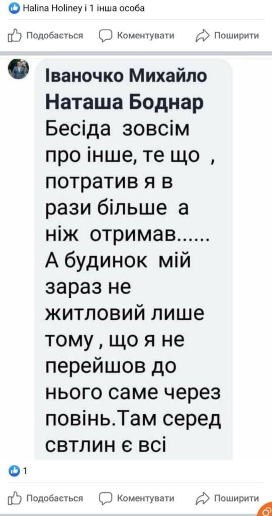 """Депутат облради Михайло Іваночко отримав компенсацію за повінь і купив """"Subaru"""" 3"""