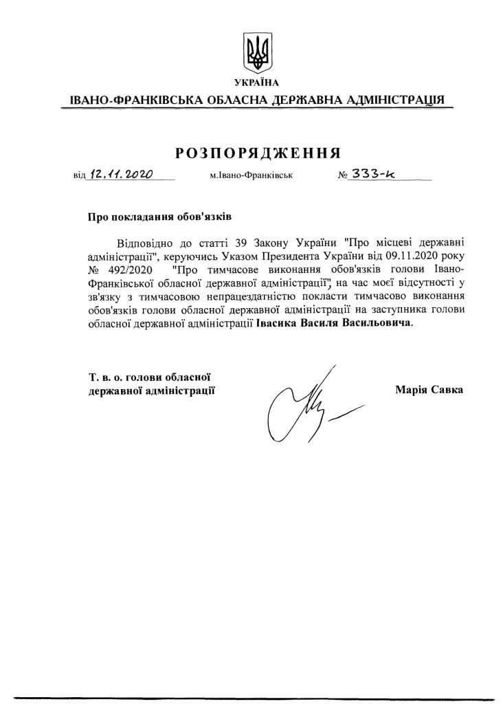 Обов'язки голови Івано-Франківської ОДА тимчасово виконує Василь Івасик 1