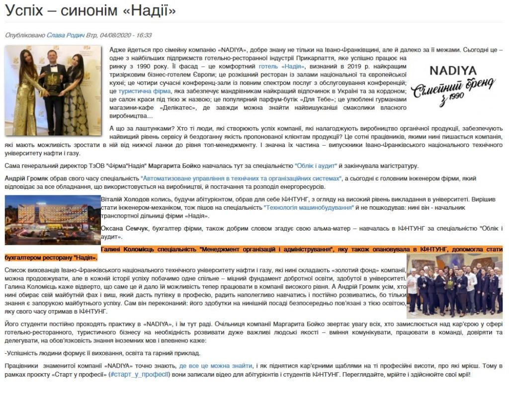 """Співзасновниця фірми """"Надія"""" розіграла зі своєю бухгалтеркою аукціон на приміщення у центрі Франківська 3"""