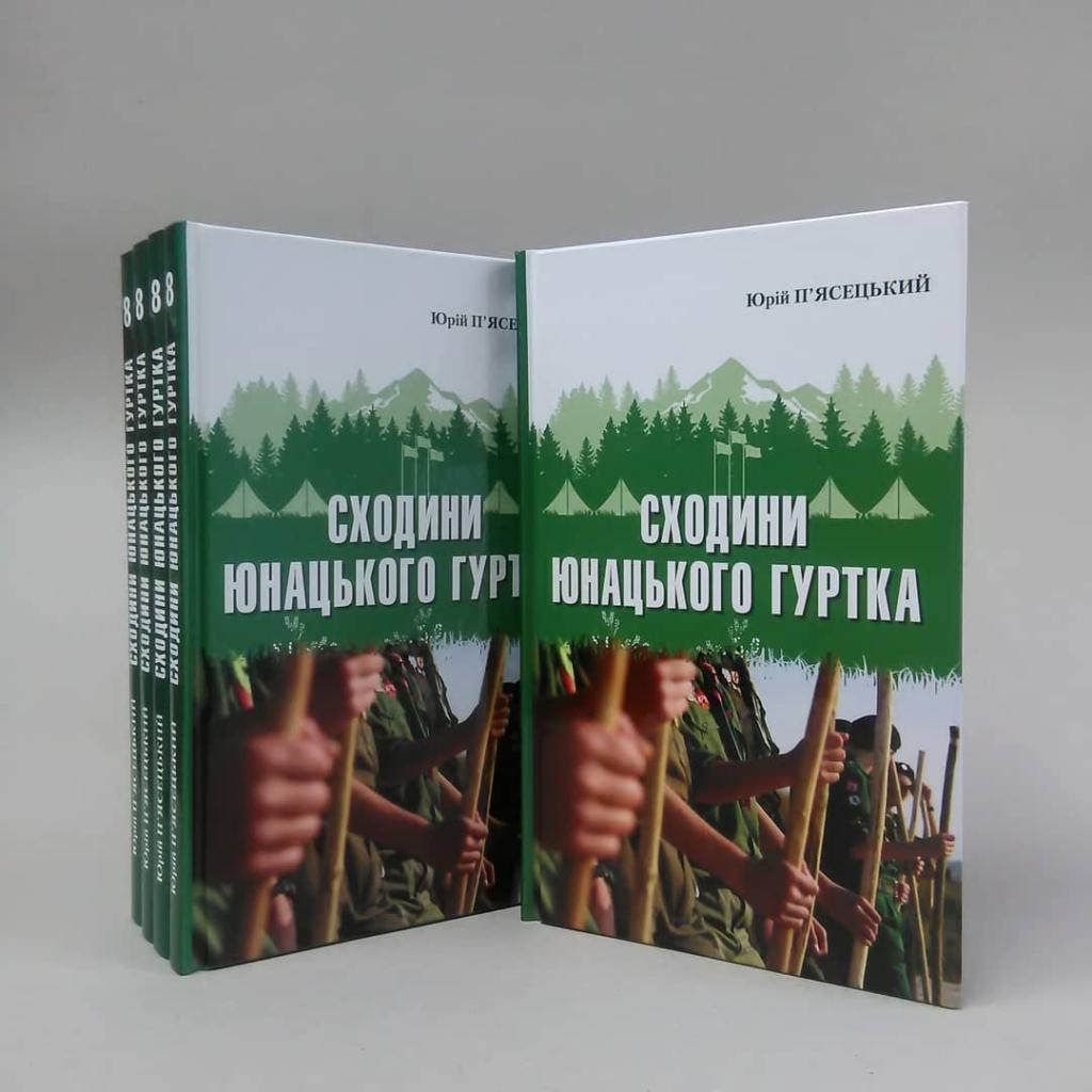 """""""Лілея-НВ"""" започаткувала нову пластову серію - вийшли чотири книжки 1"""