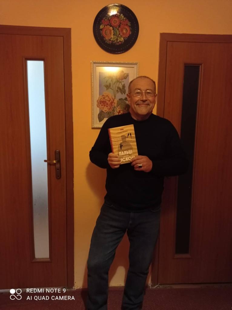 У Степана Процюка вийшов новий роман про 1950-ті 2