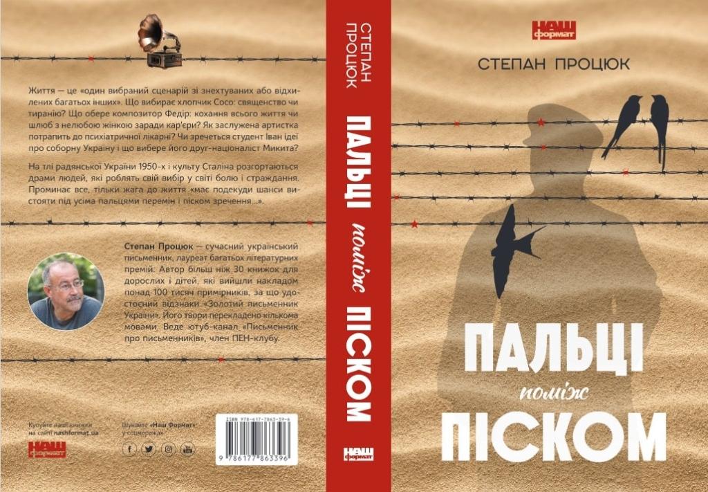 У Степана Процюка вийшов новий роман про 1950-ті 1