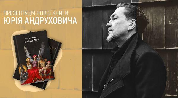 Радіоведучий на одну ніч: Юрій Андрухович презентував новий акустичний роман 1