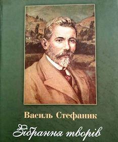 До ювілею Стефаника у Франківську вийшов тритомник його творів 1