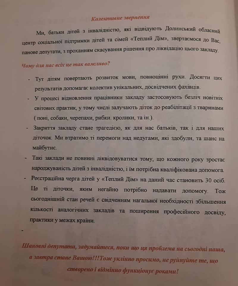 """Обласна рада вирішила закрити Долинський дитбудинок """"Теплий дім"""" 3"""