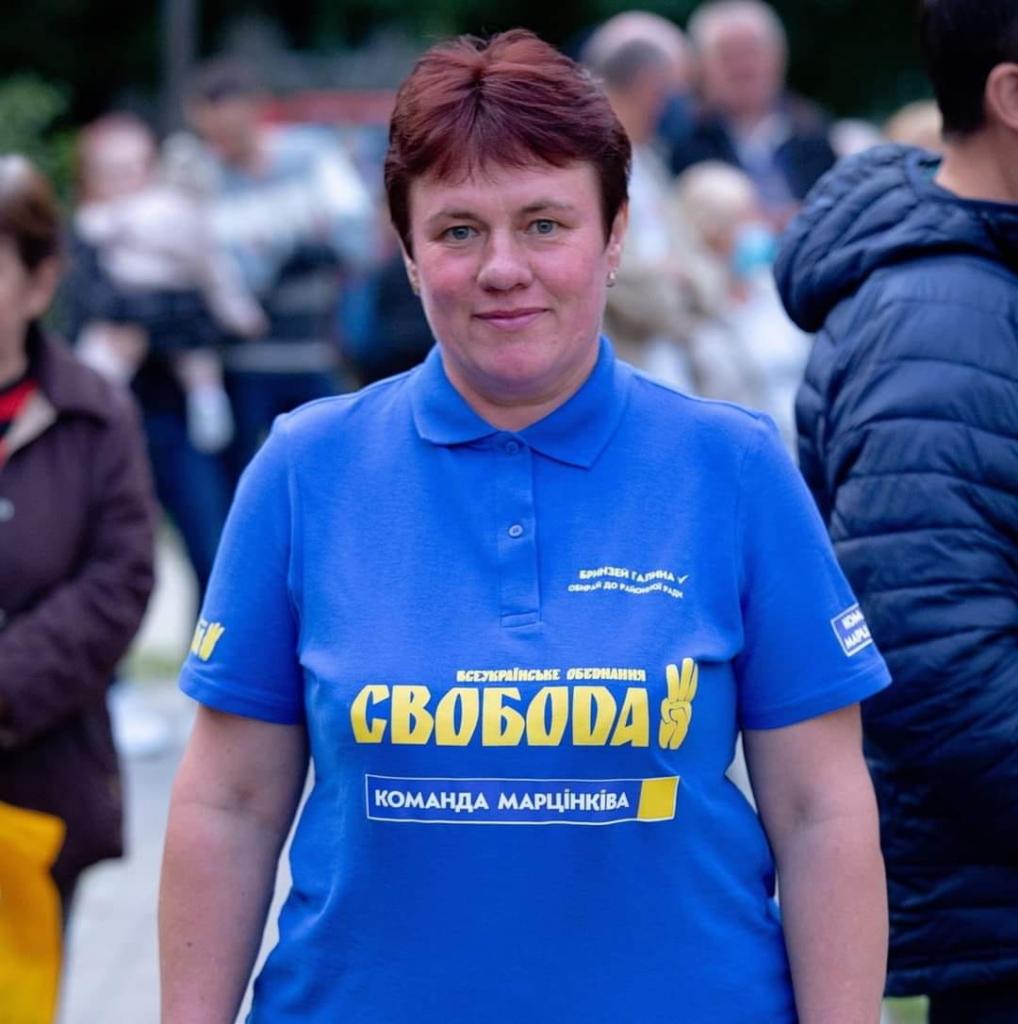 Галина Бриндзей