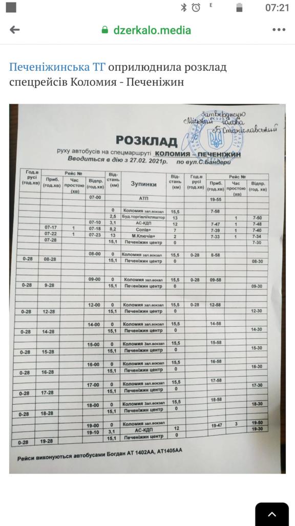 З Франківська у 9 районів: оприлюднили графік спецперевезень для медиків 4