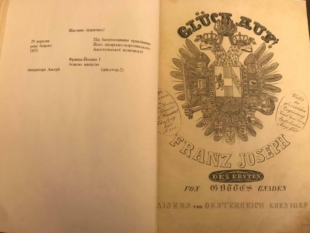 У калуському музеї зберігся запис імператора Франца-Йосифа I 2