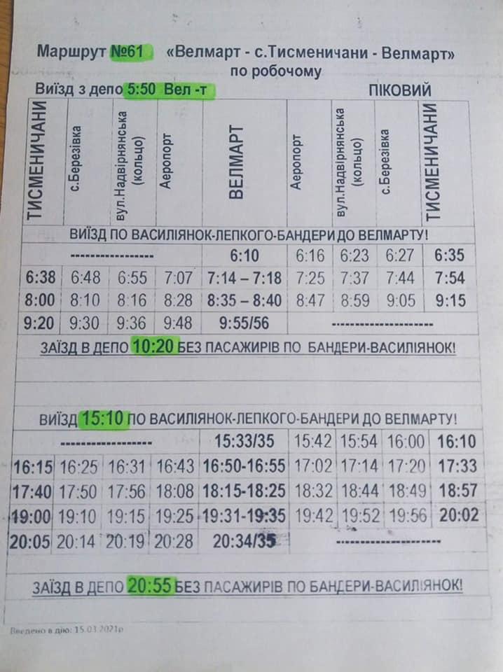 З Франківська запустили комунальний маршрут у Тисменичани 1