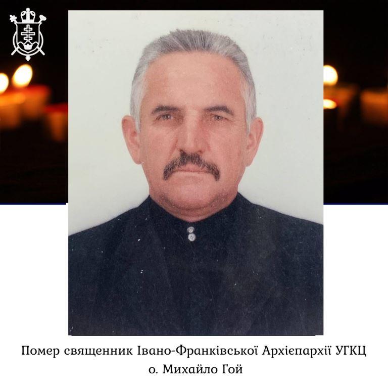 Помер священник Івано-Франківської Архієпархії УГКЦ Михайло Гой 1