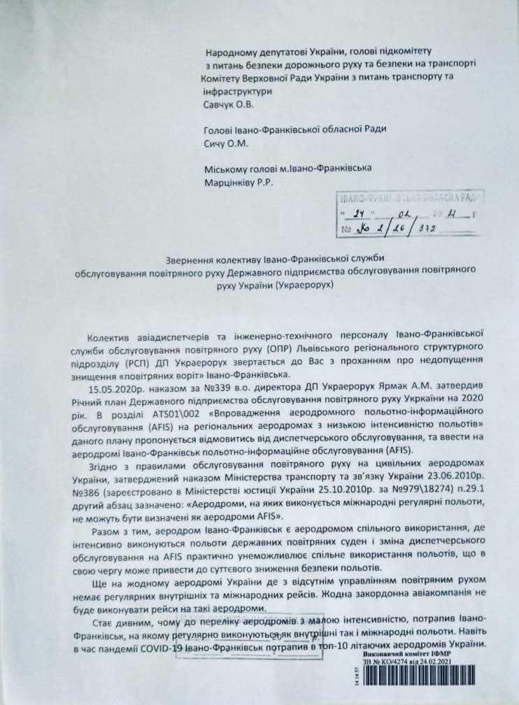 Аеропорт Франківська позбавляють диспетчерів ‒ колектив виступив проти знищення авіасполучення 1