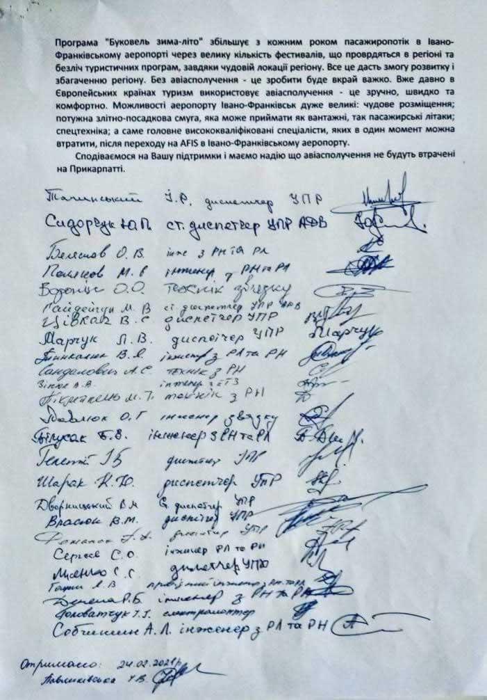 Аеропорт Франківська позбавляють диспетчерів ‒ колектив виступив проти знищення авіасполучення 2