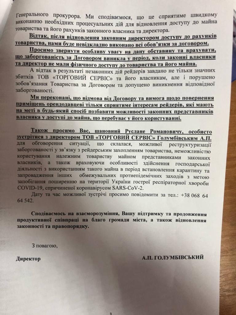 лист Голумбівського до Руслана Марцінківа