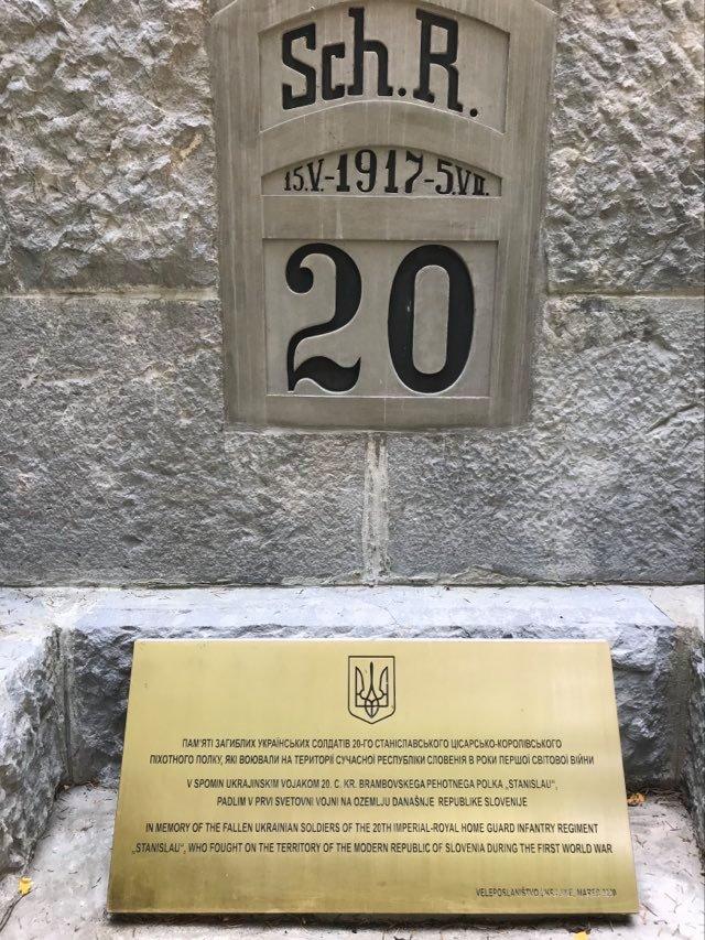 меморіал воїнам-українцям у Словенії