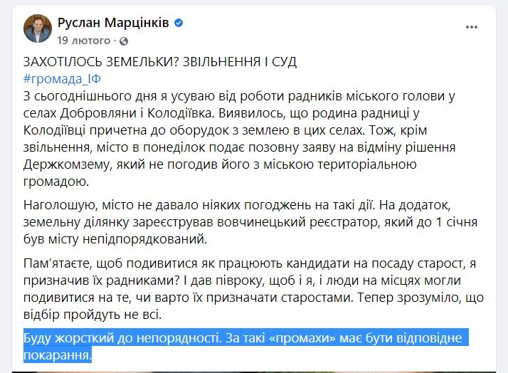 """""""Громада просить залишити на посаді"""", - Марцінків досі не звільнив радницю, яку звинуватили у дерибані землі 2"""