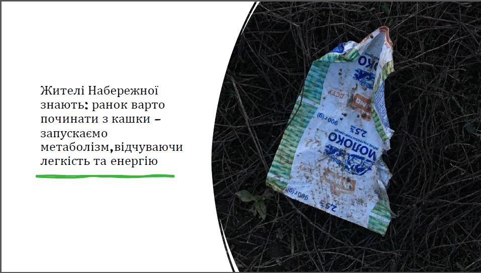 """""""Дослідження раціону мешканців Набережної"""". Франківчанка поділилася спостереженнями з прогулянок біля Бистриці 2"""