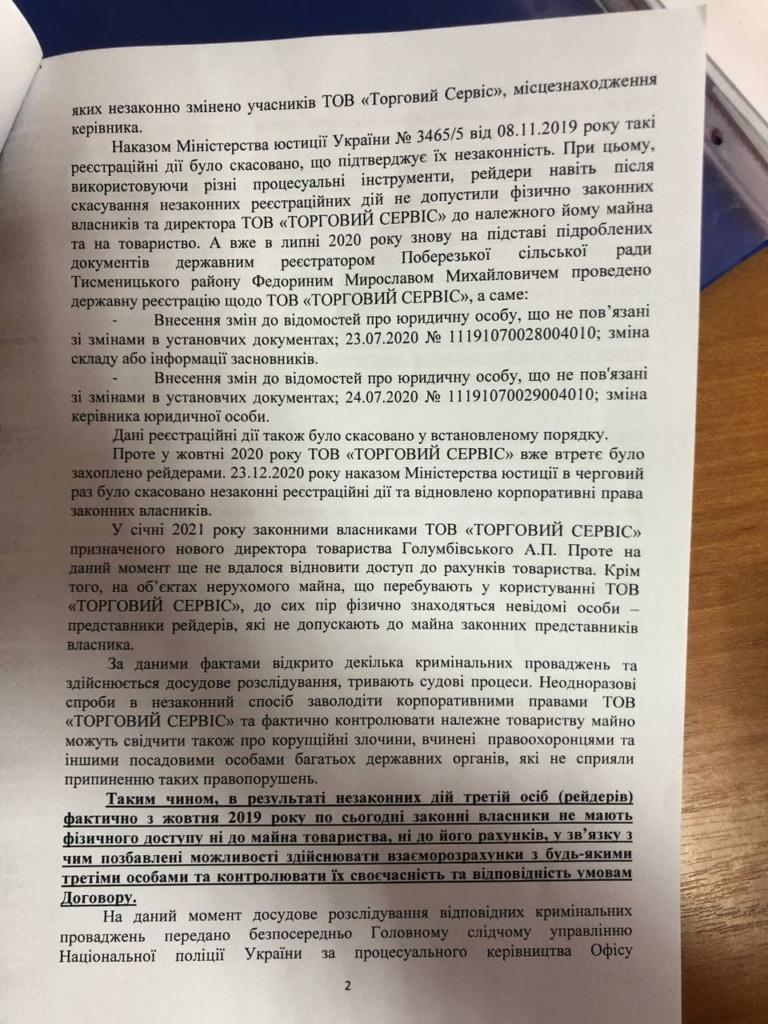 Голумбівський розповів, як «Торговий сервіс» повернувся на центральний ринок Івано-Франківська 1