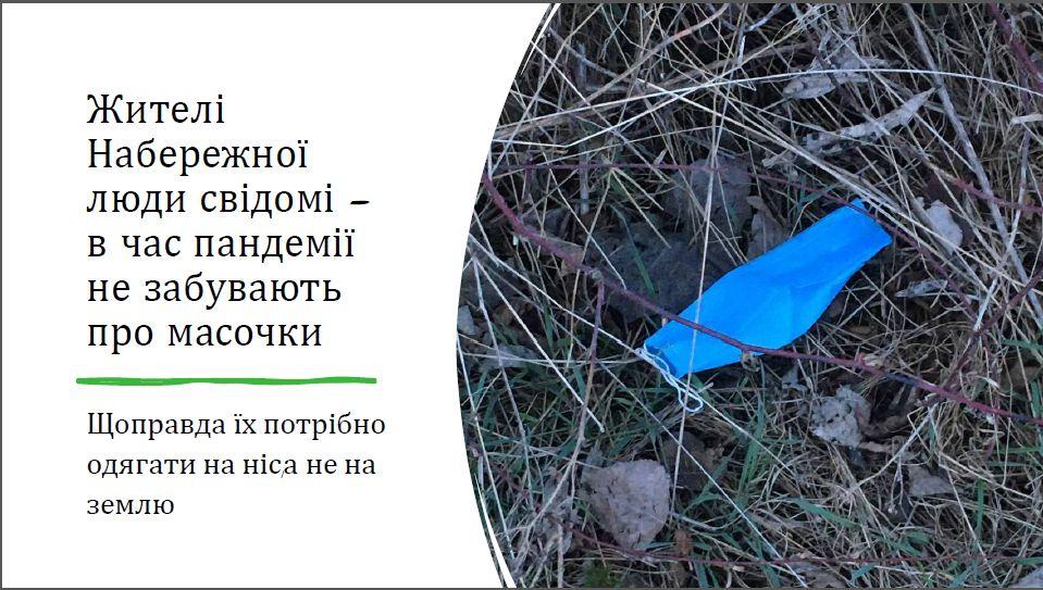 """""""Дослідження раціону мешканців Набережної"""". Франківчанка поділилася спостереженнями з прогулянок біля Бистриці 13"""