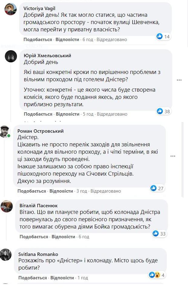 """Марцінків в онлайн-ефірі проігнорував усі запитання щодо збереження колонади готелю """"Дністер"""" 1"""