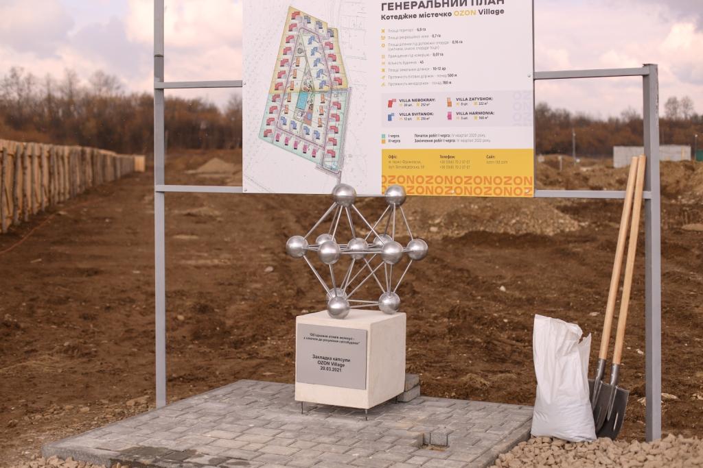 В OZON Village встановили капсулу часу