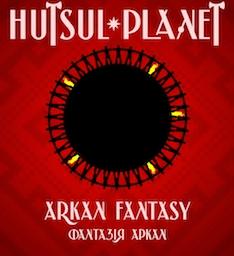 Проєкт Hutsul Planet створює анімаційну історію гуцулів – вийшла перша серія 1