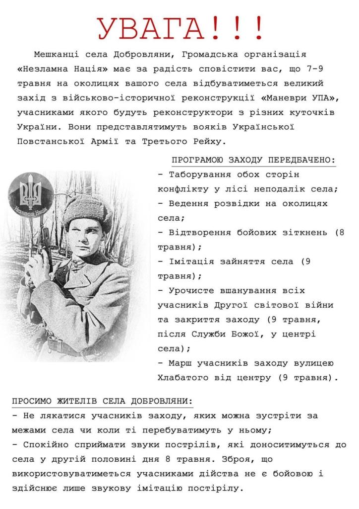 """Три сторони війни: у Франківську реконструктори відтворять вишкіл УПА і дивізії СС """"Галичина"""" 1"""