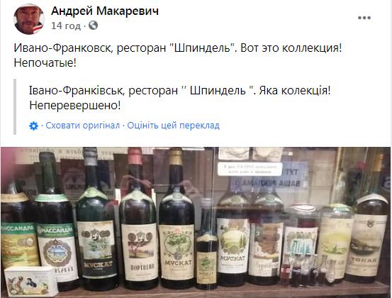 """""""Яка колекція! Непочаті!"""". Макаревича вразила збірка алкоголю у франківському ресторані """"Шпиндель"""" 1"""