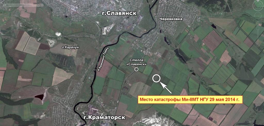 Сьогодні - річниця загибелі генерала Кульчицького та земляків-міліціонерів, чий вертоліт збили під Слов'янськом 3