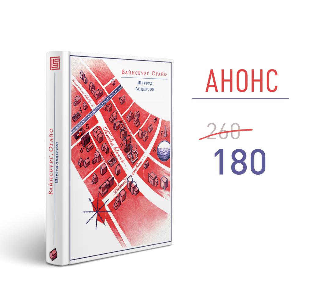 """""""Вавилонська бібліотека"""" оголосила передпродаж нової книжки – Шервуда Андресона 1"""