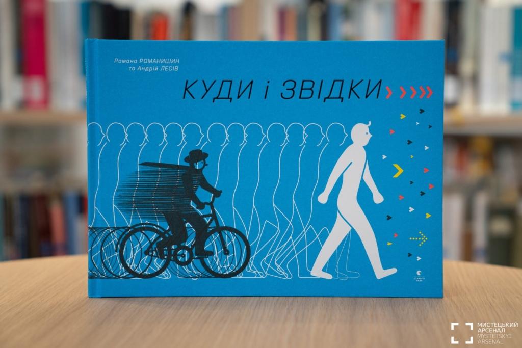 Найкращий книжковий дизайн-2021: книжка Вавилонської бібліотеки відзначена на Книжковому Арсеналі 1