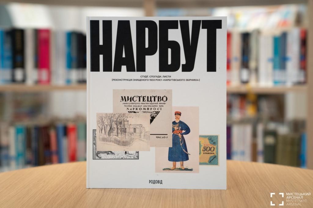 Найкращий книжковий дизайн-2021: книжка Вавилонської бібліотеки відзначена на Книжковому Арсеналі 5