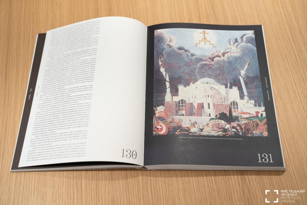 Найкращий книжковий дизайн-2021: книжка Вавилонської бібліотеки відзначена на Книжковому Арсеналі 6