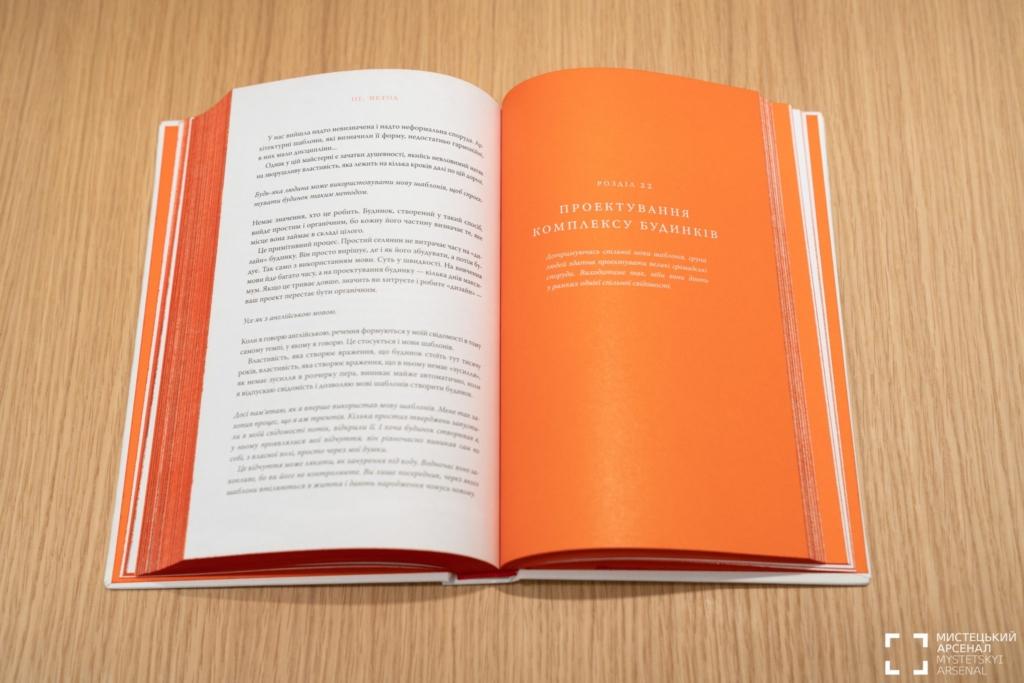 Найкращий книжковий дизайн-2021: книжка Вавилонської бібліотеки відзначена на Книжковому Арсеналі 4