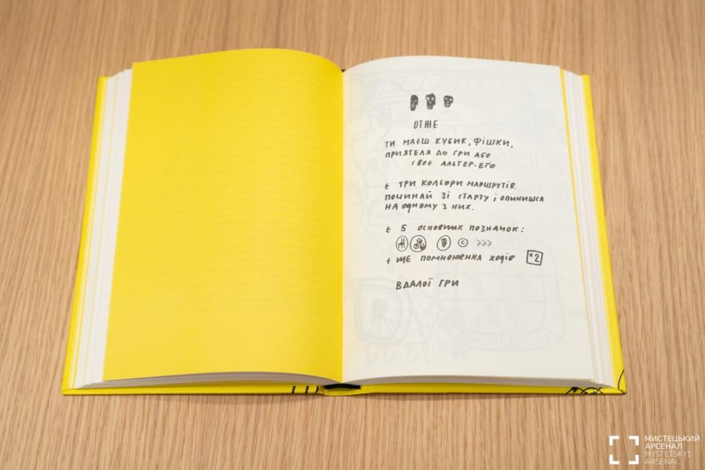 Найкращий книжковий дизайн-2021: книжка Вавилонської бібліотеки відзначена на Книжковому Арсеналі 12