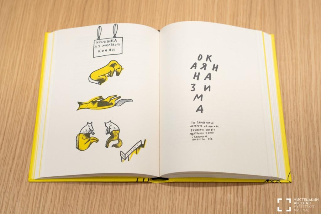 Найкращий книжковий дизайн-2021: книжка Вавилонської бібліотеки відзначена на Книжковому Арсеналі 11