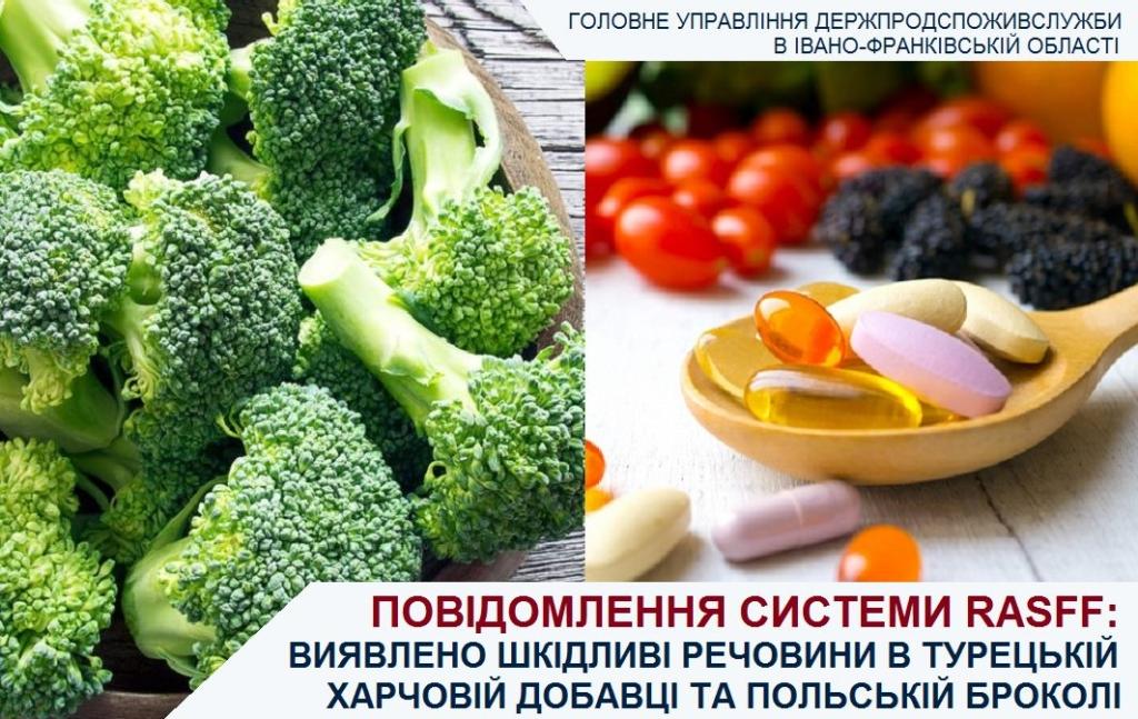 У польській броколі виявили гербіцид 1